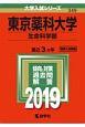 東京薬科大学 生命科学部 2019 大学入試シリーズ349