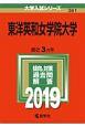 東洋英和女学院大学 2019 大学入試シリーズ361