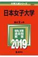 日本女子大学 2019 大学入試シリーズ384
