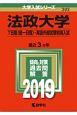 法政大学 T日程(統一日程)・英語外部試験利用入試 2019 大学入試シリーズ393