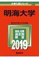 明海大学 2019 大学入試シリーズ398