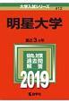 明星大学 2019 大学入試シリーズ412
