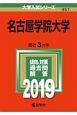 名古屋学院大学 2019 大学入試シリーズ451