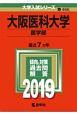 大阪医科大学 医学部 2019 大学入試シリーズ466