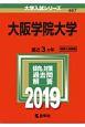 大阪学院大学 2019 大学入試シリーズ467