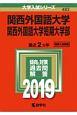 関西外国語大学・関西外国語大学短期大学部 2019 大学入試シリーズ483