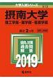 摂南大学 理工学部・薬学部・看護学部 2019 大学入試シリーズ513