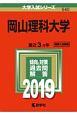 岡山理科大学 2019 大学入試シリーズ540