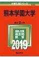 熊本学園大学 2019 大学入試シリーズ555