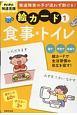 絵カード 食事・トイレ PriPri発達支援キット PriPri発達支援 (1)