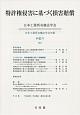 特許権侵害に基づく損害賠償 日本工業所有権法学会年報41