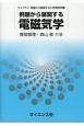 例題から展開する電磁気学 ライブラリ例題から展開する大学物理学