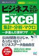 ビジネスこれだけ!Excel 集計・分析・マクロ 一歩進んだ便利ワザ 速効!ポケットマニュアル 2016&2013&2010