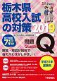 栃木県 高校入試の対策 平成31年