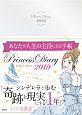 Princess Diary 2019