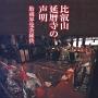 比叡山延暦寺の声明