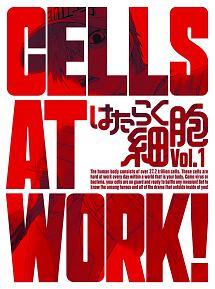 はたらく細胞 1