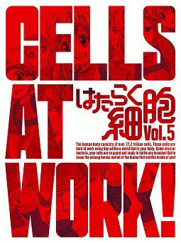 はたらく細胞 5