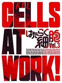 はたらく細胞 3