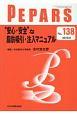 "PEPARS 2018.6 ""安心・安全""な脂肪吸引・注入マニュアル Monthly Book(138)"