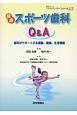 """健康スポーツ歯科Q&A 患者さんへの""""ベストアンサー""""シリーズ 歯科がサポートする運動、健康、生活機能"""