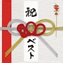 800BEST -Simple is the BEST-(通常盤)