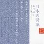 日本の詩歌 (13)~名作選2