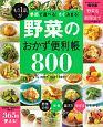 「もう1品」が季節で選べる!すぐ決まる! 野菜のおかず便利帳800 ヒットムック料理シリーズ