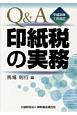 Q&A 印紙税の実務 平成30年7月改訂