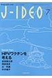 J-IDEO 2-4 感染症の現在-いま-を発信!