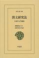 漢文研究法 中国学入門講義