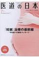 医道の日本 77-7 2018.7 特集:「妊鍼」治療の最前線-不妊症への鍼灸マッサージ- 東洋医学・鍼灸マッサージの専門誌(898)