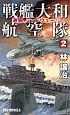 戦艦大和航空隊 激闘、ミッドウェー! (2)