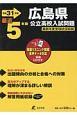 広島県 公立高校入試問題 最近5年間 CD付 平成31年