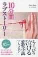 10分間ラブストーリー ちょっぴり泣ける恋愛小説アンソロジー