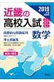 近畿の高校入試 数学 2019