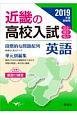 近畿の高校入試 英語 2019