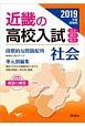 近畿の高校入試 社会 2019