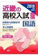 近畿の高校入試 国語 2019
