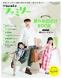 Hanakoファミリー 親子のための夏のお出かけBOOK 真夏編 2018