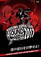 PERSONA SUPER LIVE P-SOUND BOMB!!!!2017 ~港の犯行を目撃せよ!~(通常版)