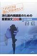 これだけは読んでおきたい! 消化器内視鏡医のための重要論文200篇 消化管腫瘍編