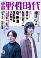小説・野性時代 2018.8 (177)