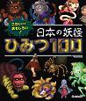こわいけどおもしろい! 日本の妖怪ひみつ100 SG-スゴイ-100