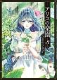 アリスの楽園 (3)