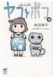 ヤコとポコ (4)