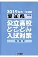 愛知県公立高校と・こ・と・ん入試対策問題集 2019