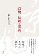 京焼 伝統と革新
