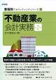 不動産業の会計実務<第2版> 業種別アカウンティング・シリーズ7