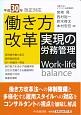 働き方改革 実現の労務管理 平成30年改正対応